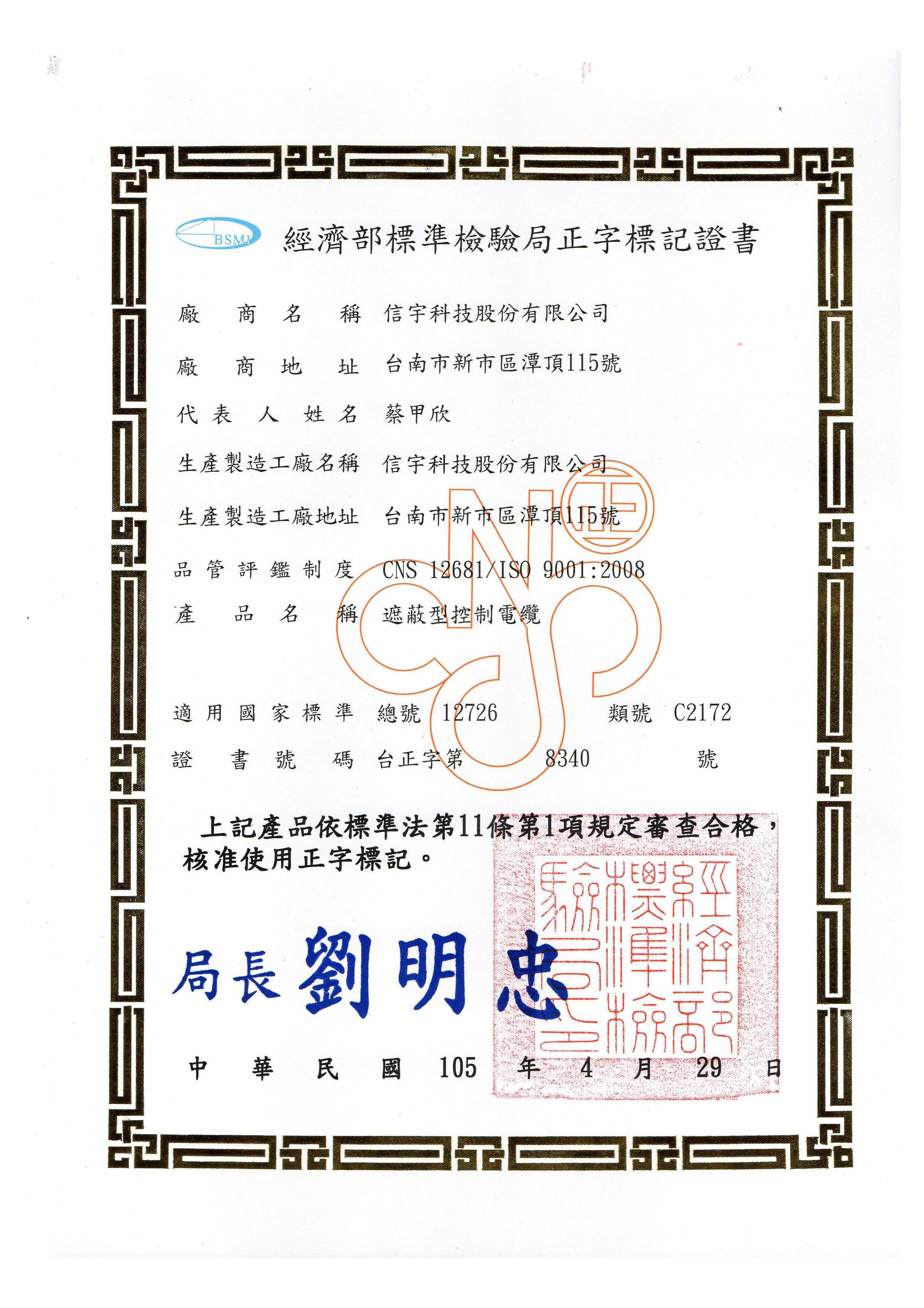 Sin yu technology inc product certification xflitez Gallery